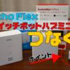 最もコンパクトでシンプルな究極のスマートホームデバイス【アレクサ】【スイッチボット】