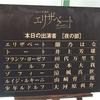 エリザベート 中日劇場 10/10ソワレ