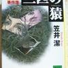 笠井潔「三匹の猿」(講談社文庫)