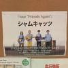 シャムキャッツ 『Friends Again』ツアーファイナル@渋谷 TSUTAYA O-EASTのこと