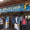 鈴村健一 満天LIVE2016 1日目 6月18日(土)公演 レポ