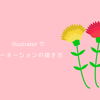 illustratorでカーネーションの描き方 How to drow a carnation in Adobe illustlator