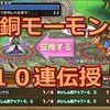 【モンパレ】銅モーモンでおうぎの書ギャンブル10連発!