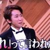 嵐にしやがれ〜さとみちゃんとグランピング〜