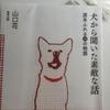 犬から聞いた素敵な話 読みました【辛口注意!】