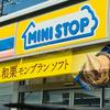 ミニストップから和栗モンブランソフト新発売さっそく食べに行ってきた!