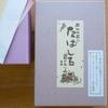 【石山寺たばしる】大納言とクルミを包んだ小粒な大福