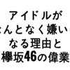 アイドルがなんとなく嫌いになる理由と欅坂46の偉業