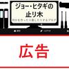 はてなブログでGoogle AdSenseをカスタマイズ~自動広告の削除編~