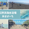【石狩】親子で楽しめる海水浴場『あそびーち』手ぶらで出来るバーベキュー&キャンプ!
