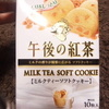 まずは 午後の紅茶 ソフトクッキー 発見!