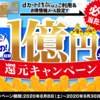 ドコモ dカード 1億円還元キャンペーン 8月8日からスタートしてますよー!