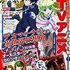 『月刊ドラゴンエイジ』2018年2月号 KADOKAWA/富士見書房 感想。