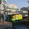 韓国の市場を楽しもう!😺@中部市場