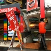 【今週のラーメン3124】 裏Noodle Stand Tokyo (東京・原宿) 濃厚ニボトンRAMEN + サービスライス ~裏返っても相当旨し!濃厚エキスがシルキーな煮干豚骨!