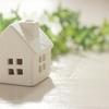 中古の家を購入する選択肢|不動産を勉強してたどり着いた考え