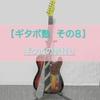 【ギタボ塾】その8:ギタボの音作り
