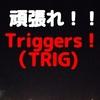 どうした!!トリガーTriggers