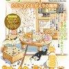 漫画『3月のライオン』既刊11巻までまとめて感想! ハチクロとの関係性も考察するよ!