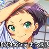 【ナナシス】10/19メンテナンスまとめ!シラユキの新EPが追加されるぞ!