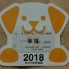No.133 【冬旅2018】くま川鉄道「干支幸福きっぷ(戌)」