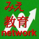 みえ教育ネットワーク