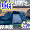 【YouTube】オススメのYouTuber〜GO羽鳥@ロケットニュース24