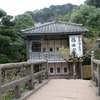 伊豆の踊子の宿「福田家」は貸切温泉を楽しめ、料理も美味しく、満足度がとても高い老舗宿。