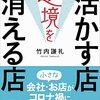 【新刊】 竹内謙礼の逆境を活かす店 消える店