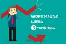 解約率を下げるために重要な3つの取り組み