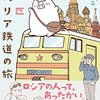 一人でシベリア鉄道に乗ったら出会いがたくさんあった 織田博子『女一匹シベリア鉄道の旅』感想