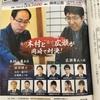 定年京都移住2-63_藤井七段