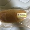 コッペパン(たまご&ツナマヨネーズ)