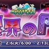 【イベント情報】異界の門・イベントバトルスタジアム「天敵バトル」