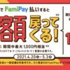 FamiPay 街の利用で50%還元キャンペーンが復活!(還元上限1,000円)【4/20-5/3】
