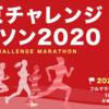 走力の把握にうってつけ!東京チャレンジマラソン概要