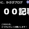 【雑記#3】ついに100記事