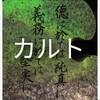 53ナンダカンダ【地方公立卒エリートと中学受験】