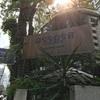 タイの宮廷料理『At-Ta-Rote』でランチ♡