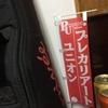 【組合員の手記】未払い賃金問題、労災問題などについて交渉していた東京都内の警備会社と和解!