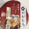 【絶対ウマいやつ】井村屋 やわもちアイス 安納芋カップ【感想・レビュー】
