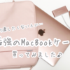 macbookにおすすめなおしゃれケースまとめ【防水・耐衝撃・12インチ】