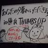 NakamuraEmi CAFE LIVE TOUR 2016 秋 ~あなたの夕暮れいただきます~ @横浜Thumbs Up