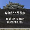 姫路秘宝館の私設白ポスト