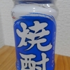 甲類焼酎を比較してみた Vol.24 合同酒精「CGC PB 焼酎 」
