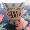 おすすめ:濃密なのに脂肪0「明治THE GREEK YOGURTプレーン」を食べてみたよ!明治のギリシャヨーグルト
