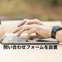 【はてなブログ】formrun(フォームラン)問い合わせフォームを作成してみた!