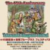 第45回記念 宝塚 ブルーグラスフェスティバル