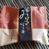 仙台の隠れオススメお土産 宮城野の仙台みそケーキ