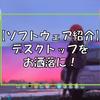 【ソフトウェア紹介】デスクトップをオシャレにカスタマイズする